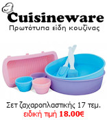 Cuisineware -   